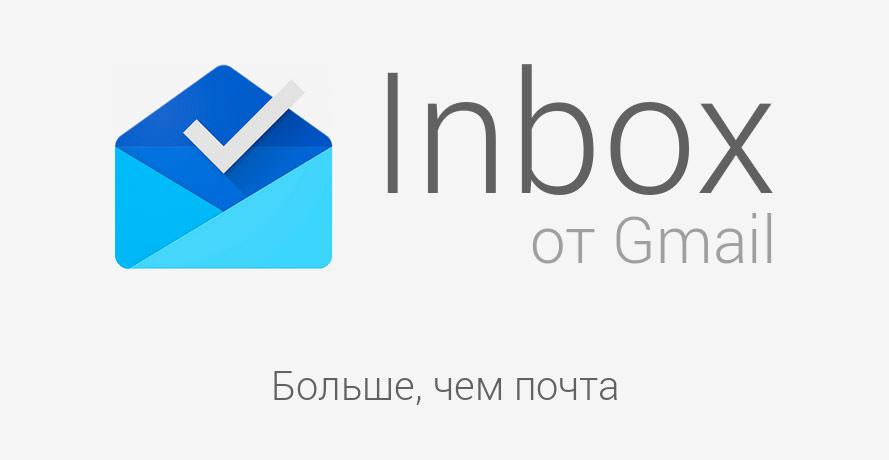 Компания Google запустила новый почтовый сервис Inbox