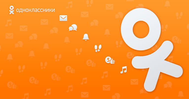 В мобильные «Одноклассники» встроили голосовой чат