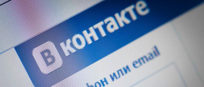 Во «ВКонтакте» обнаружен Android-вирус. Троян Podec | инфо