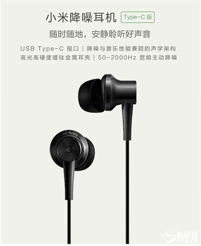 Наушники Xiaomi для USB Type-C: официальная цена $43,4.