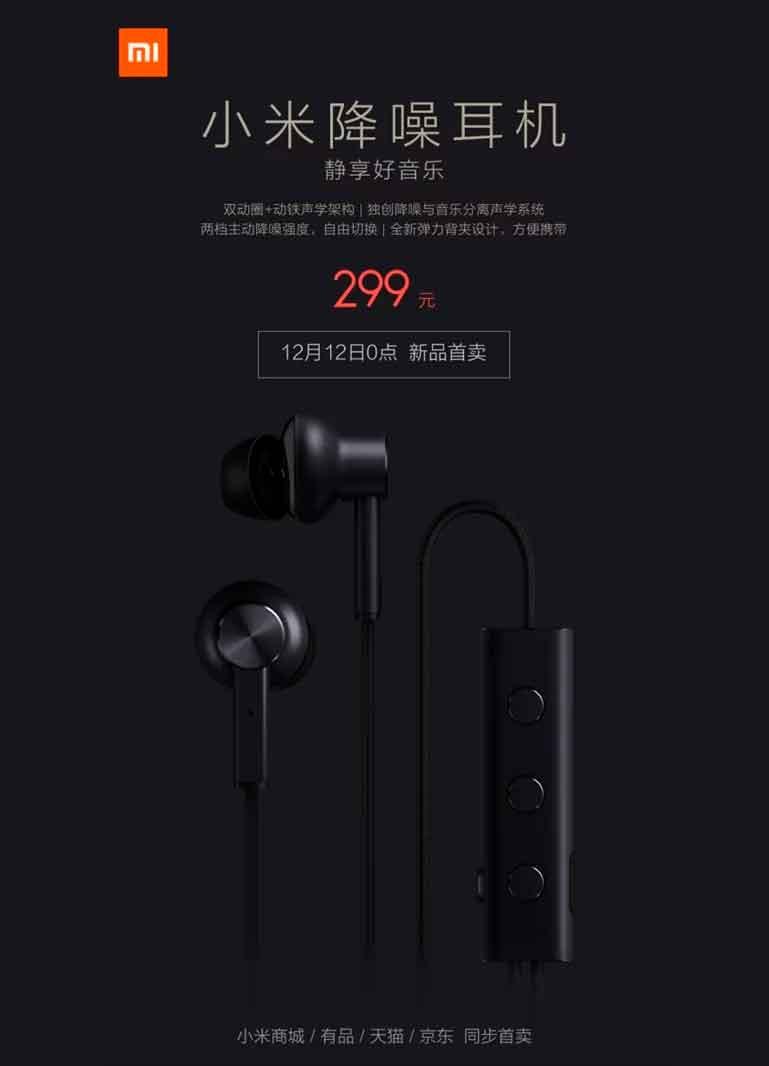 Наушники с системой шумоподавления Xiaomi: цена $45