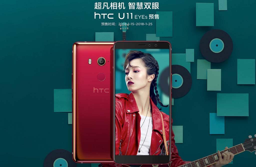 Цена HTC U11 EYEs $512