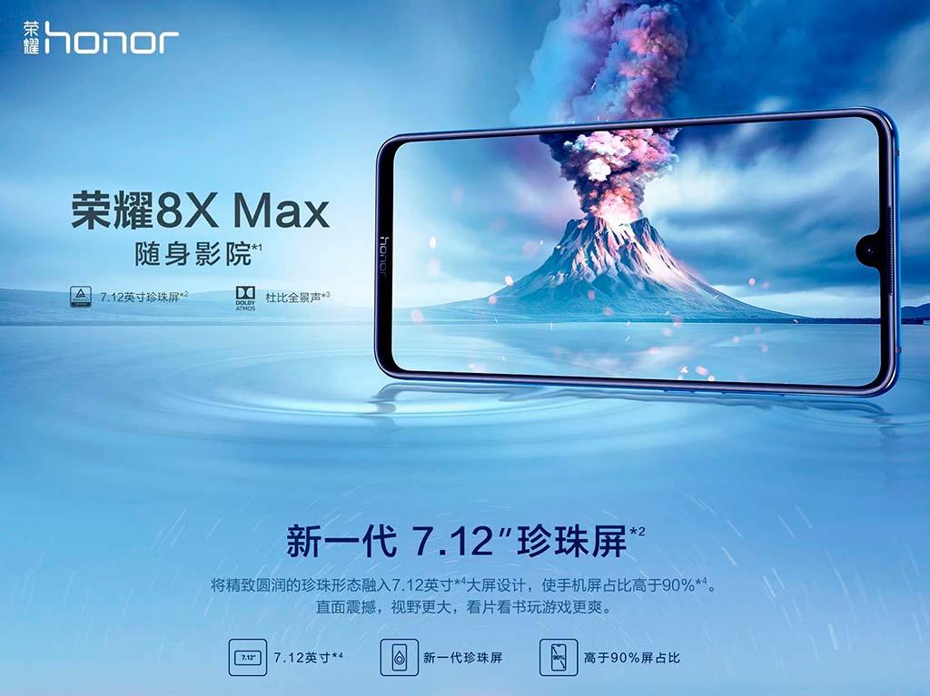 Смартфон Huawei Honor 8X Max с большим экраном 7,12-дюйма