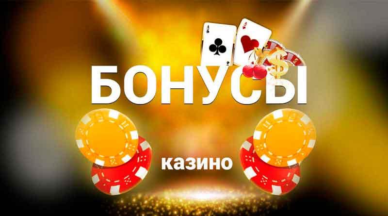 Какие доступны бонусы казино Золотой Кубок
