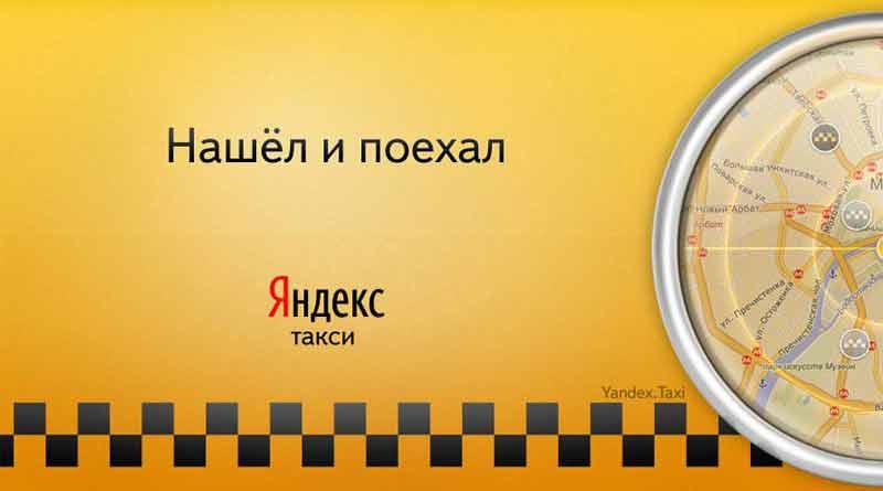 Обновился клиент «Яндекс.Такси» на Android