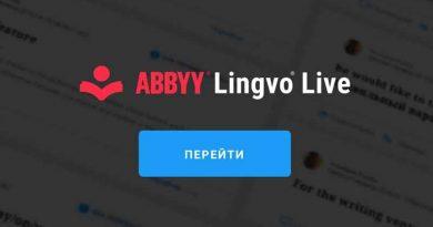 ABBYY Lingvo Live - бесплатный онлайн-словарь для всех