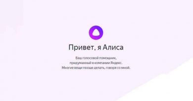 Алиса: у Яндекса появился собственный голосовой помощник