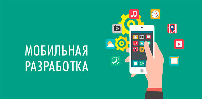 Мобильная разработка